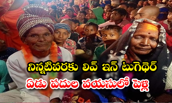 73 Years Old Groom,67 Years Old Bride Got Married After 50 Years Of Living Relation - Telugu 67 Years Old Bride Got Married After 50 Years Of Living Relation, 73 Years Old Groom, Bride, Gauthar Hin Bhai, In Together, Love Affair\\'s, Marriage, Shukhal Nishadh-Breaking/Featured News Slide-Telugu Tollywood Photo Image