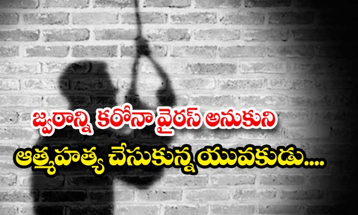 Young Man Commits Suicide By Fearing About Corona Virus-Chittoor Crime News Chittoor Latest Local Corona Virus