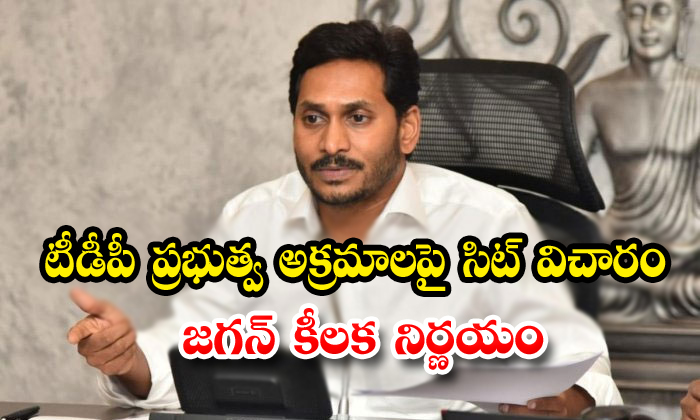 Ap Forms Sit To Probe Tdp Govt's Schemes & Projects
