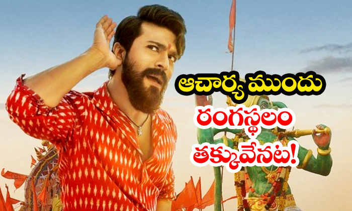 Acharya Movie To Be More Powerful Than Rangasthalam - Telugu Acharya, Ram Charan, Rangasthalam, Sukumar, Telugu Movie News-Gossips-Telugu Tollywood Photo Image