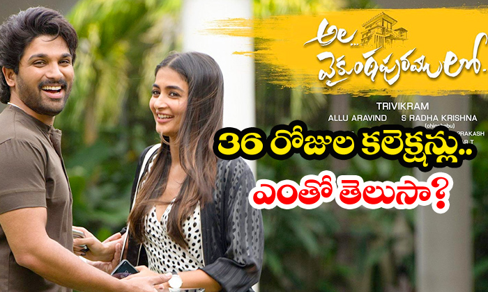 Ala Vaikuntapuramulo 36 Days Worldwide Collections - Telugu Ala Vaikuntapuramulo, Allu Arjun, Collections, Pooja Hegde, Thaman, Trivikram-Movie-Telugu Tollywood Photo Image