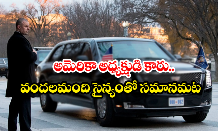 All You Must Know About Trump's Car - Telugu Agra Airport Trump\\'s Donald Trump Nri News The Beast Features