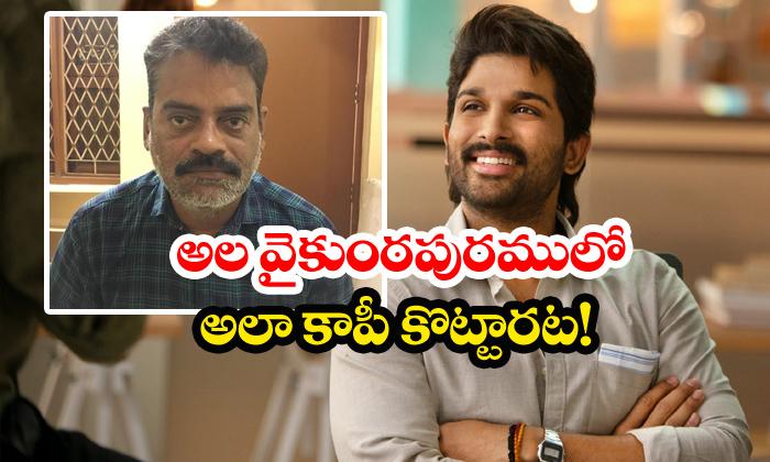 Allegation On Trivikram For Copying Ala Vaikuntapuramuloo-Krishna Telugu Movie News Tollywood Gossips