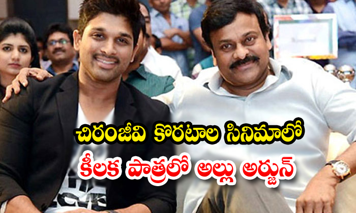 Allu Arjun Key Role In Chiranjeevi-koratala Movie - Telugu Allu Arjun Key Role, Chiranjeevi-koratala Movie, Mega Family, South Cinema, Tollywood-Movie-Telugu Tollywood Photo Image