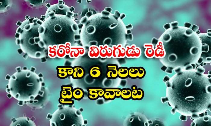 America Find The Carona Virus Medicine It's Take Six Months Time - Telugu It\\'s American Doctors And Scientist Chaina Effected In Corona Indian Scientists
