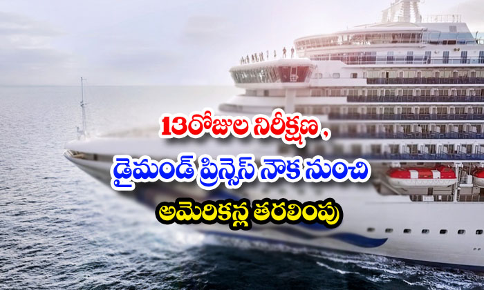 Americans On Diamond Princess Ship Infected With Corona Virus As Others Fly Home - Telugu American, Corona Virus, Diamond Princess Ship, Nri, Telugu Nri News-Latest News-Telugu Tollywood Photo Image
