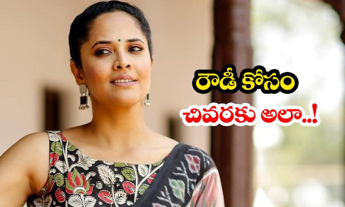 Anasuya To Do Negative Role In Vijay Devarakonda Movie - Telugu Anasuya, Telugu Movie News, Vijay Devarakonda, World Famous Lover-Gossips-Telugu Tollywood Photo Image