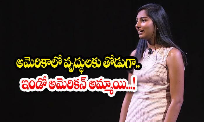 Indo American Girl With Older Americans In America .. !! - Telugu Anika Kumar Nri News Updates అనిక కుమార్