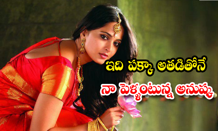 Anushka Give Clarity To The Her Marriage News