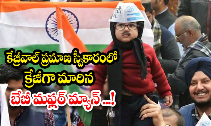 Baby Mufflerman Steals The Show At Arvind Kejriwal\'s Oath - Telugu Arvind Kejriwal\\'s Oath, Baby Mufflerman Steals The Show, Delhi, Ram Leela Stadium-Political-Telugu Tollywood Photo Image