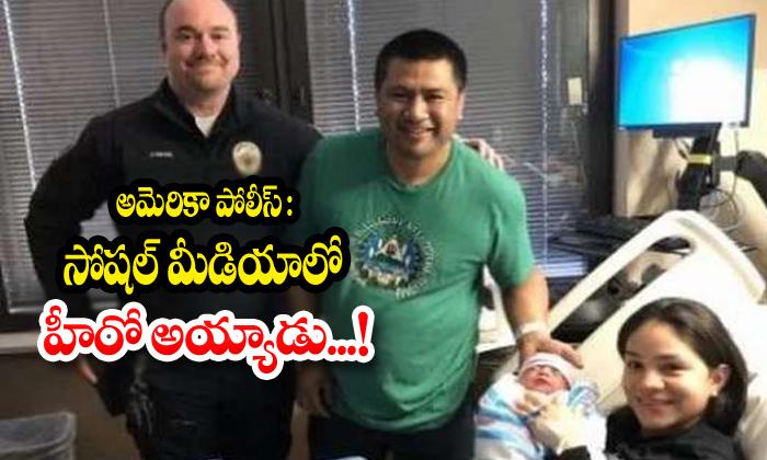 American Police .. Becomes Hero On Social Media ... !!! - Telugu American Police, Bangetter Highway, Doctor, Jeremy, Nri, Telugu Nri News Updates, అమెరికా పోలీస్-Telugu NRI-Telugu Tollywood Photo Image