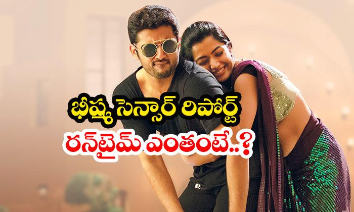 Bheeshma Censor Report And Run Time - Telugu Nithiin Rashmika Mandanna Movie News Tollywood Gossips Venky Kudumula