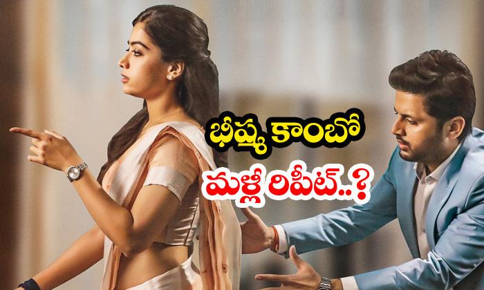 Bheeshma Combo To Repeat Again - Telugu Bheeshma, Nithiin, Rashmika Mandanna, Telugu Movie New, Venky Kudumula-Gossips-Telugu Tollywood Photo Image