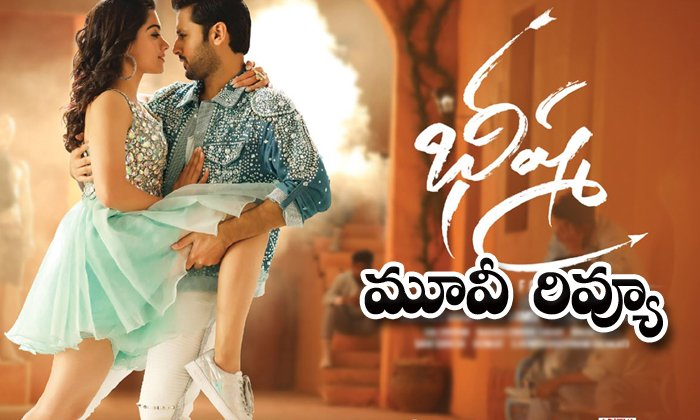 Bheeshma Movie Telugu Review - Telugu Bheeshma First Day Talk, Bheeshma Movie Collections, Bheeshma Movie Rating, Bheeshma Review, Nithiin, Rashmika Mandanna, నితిన్‌, రివ్యూ భీష్మ-Breaking/Featured News Slide-Telugu Tollywood Photo Image