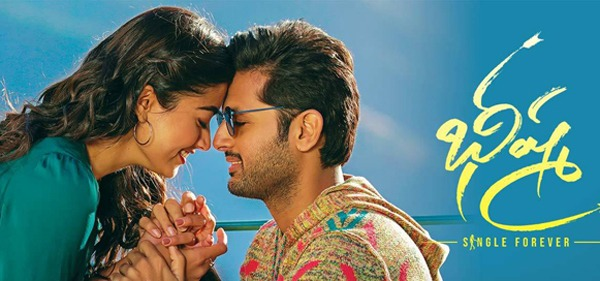 Telugu Bheeshma, Bheeshma Movie Collections, Bheeshma Movie Review, Nithin, Rashmika-Movie
