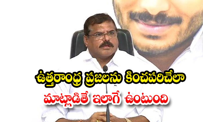 Botsa Satyanarayana Comments On Chandrabbau Naidu - Telugu Botsa Satyanarayana, Chandrababu And Botsa, Chandrababu In Vizag Airport, Tdp Chandrababu Naidu, Vizag-Political-Telugu Tollywood Photo Image