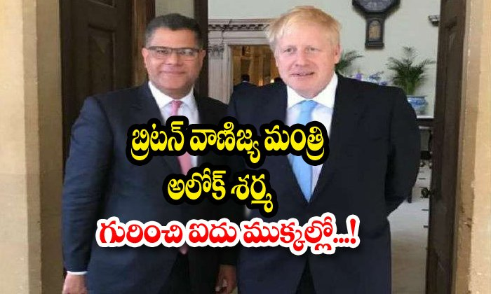 In Five Points About British Trade Minister Alok Sharma ... - Telugu Alok Sharma, British Trade Minister Alok Sharma, Nri, Telugu Nri News Updates, అలోక్ శర్మ-Telugu NRI-Telugu Tollywood Photo Image