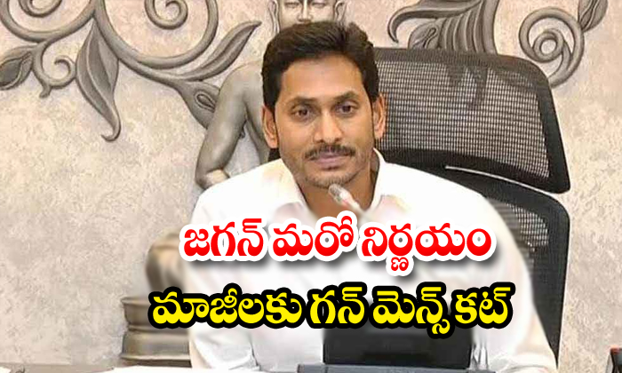 Cm Jagan Mohan Reddy May Remove Gun-men For Ex Mla's And Ministers