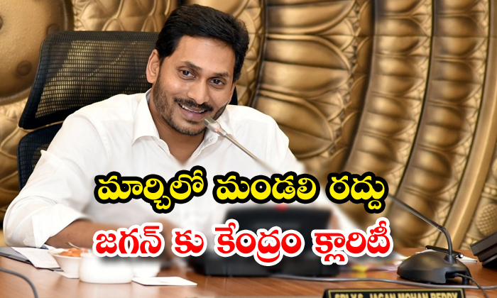 Cancellation Of Council In March? Clarity Given The Central Governament To Jagan - Telugu Ap Cm Jagan Mohan Reddy, Ap Legistlative Council, Bjp And Ycp, Bjp Support To Jagan, , Delhi Assembly Elections, Jagan, Jagan Meet Narendra Modi-Breaking/Featured News Slide-Telugu Tollywood Photo Image