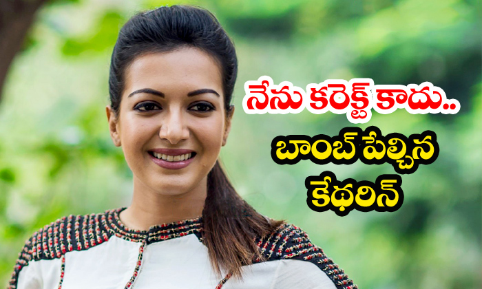 TeluguStop.com - Catherine Tresa Not Right Person To Reveal