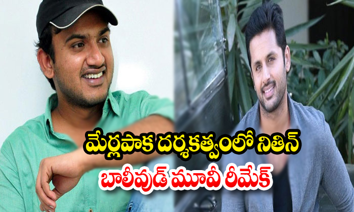 Nithin Gives Green Signal To Merlapaka Gandhi For Bollywood Remake