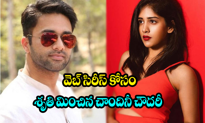Chandini Chowdary Show Her Romantic Angle For Web Series-Director Krish Show Tollywood Series
