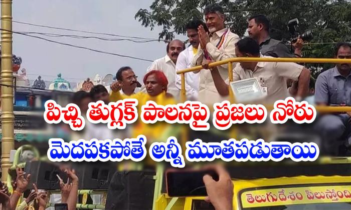 Chandrababu Naidu Sensational Comments On Ap Cm Jagan