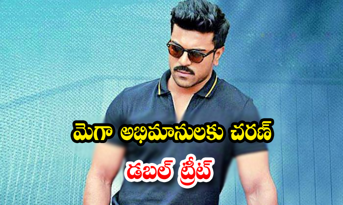Charan Give The Double Treet To Mega Fans - Telugu Charan, Charan And Chiranjeevi, Charan Birthday, Charan In Rrr, Chiranjeevi And Koratala Siva-Breaking/Featured News Slide-Telugu Tollywood Photo Image