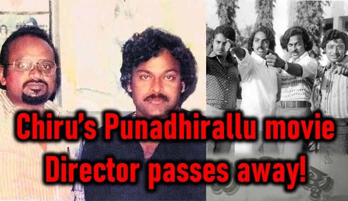 Chiru's Punadhirallu Director, Gudipati Raj Kumar Passes Away!
