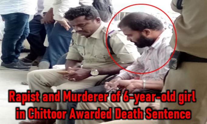 Chittoor Court Judge Orders Death Sentence For Rapist And Murder!