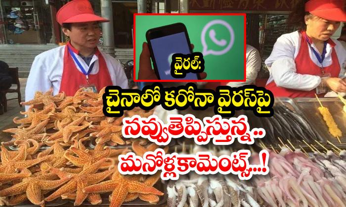 Viral Whatsapp Massage About Corona Virus In China