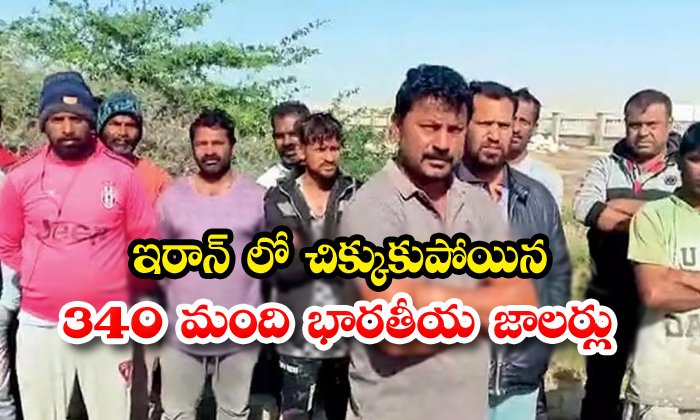 Corona Effect 340 Indian Fishermen Stranded In Iran. - Telugu , Corona Virus In Iran, Fishermen, Fishermens And Corona Virus, Gujarath To Iran. Iran, Indian Fishermens-Breaking/Featured News Slide-Telugu Tollywood Photo Image
