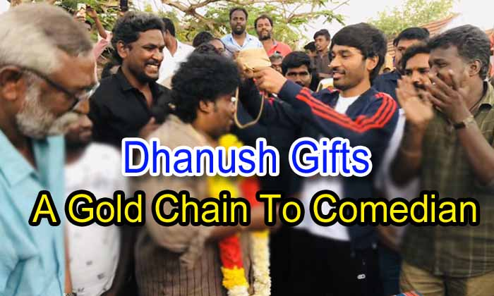 Dhanush Gifts A Gold Chain To Comedian