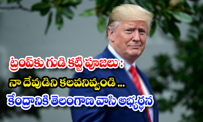 Donald Trump Superfan Who Worships A 6-feet Statue Of The Us President In Telangana