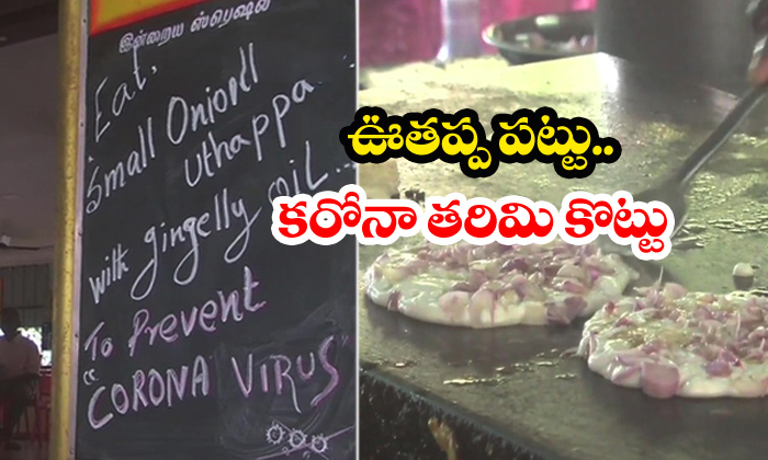 Eating Small Onions Can Prevent Corona Virus Says Tamilnadu Hotel
