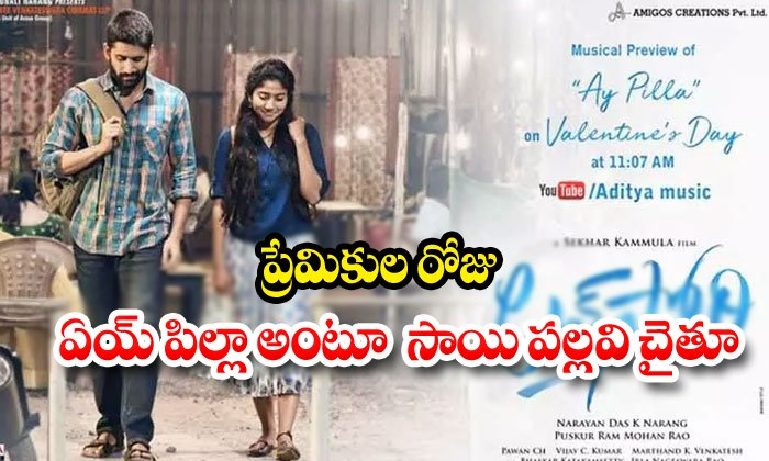 First Single Release On Lover Day From Love Story Movie