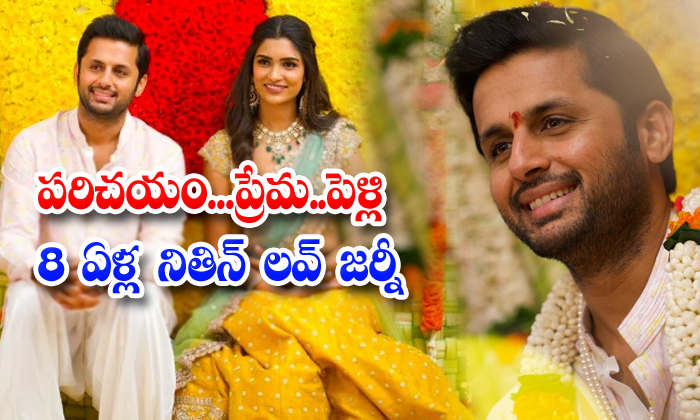 Hero Nithin Shares His Love Story With Shalini