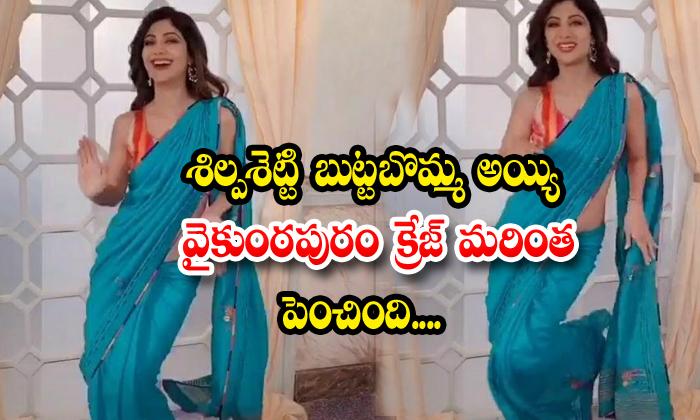Heroine Shilpa Shetty Dance On Butta Bomma Song