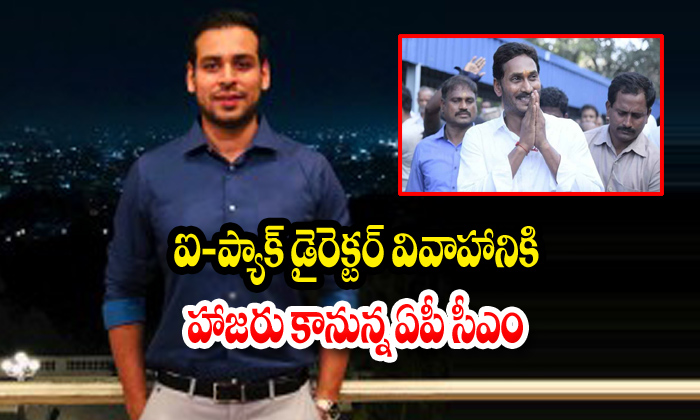 Ap Cm Jagan Going To Attend The I-pac Director Rishi Marriage In Luknow