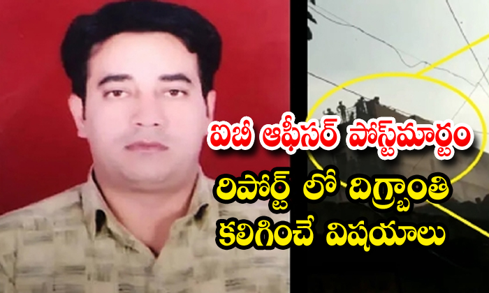Ib Officer Ankit Sharma Killed Horribly, Post Mortam Report Said - Telugu Ankit Sharma, Delhi, Ib Officer, Post Mortam Report, అంకిత్ శర్మ-General-Telugu-Telugu Tollywood Photo Image