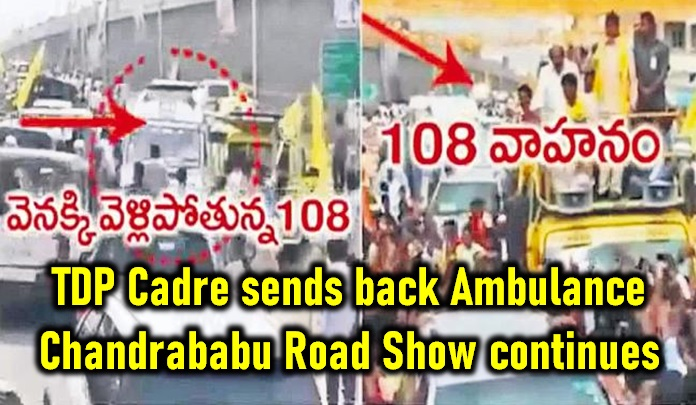 Inhuman -tdp Cadre Sends Back Ambulance Chandrababu Roadshow Continues - Telugu Stuck In Traffic Road Show Tdp Attack Stops