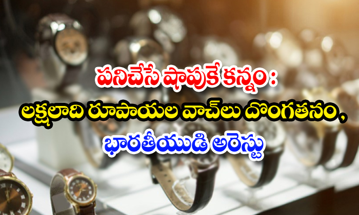 Indian National Arrested In Dubai For Stealing Watches Worth $2 Million - Telugu Cleaner Nri News