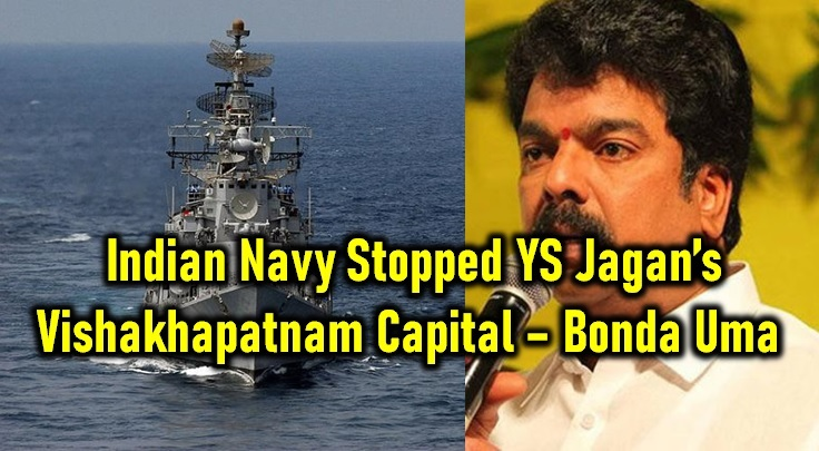 Indian Navy Stopped Ys Jagan's Visakhapatnam Capital Plan – Bonda Uma