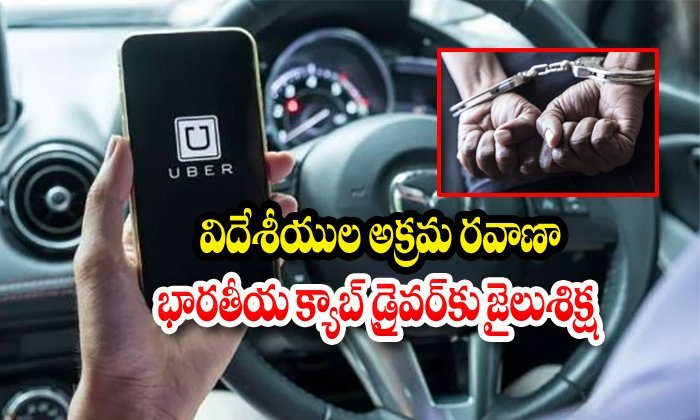 Indian Uber Cab Driver Sentenced For Transporting Individuals Illegally Entering The Us - Telugu Entering The Us, Indian Uber Cab Driver Sentenced .indian Uber Cab Driver, Nri, Telugu Nri News Updates, విదేశీయుల అక్రమ రవాణా-Telugu NRI-Telugu Tollywood Photo Image