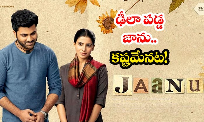 Jaanu To Have Tough Days Ahead-Dil Raju Jaanu Samantha Sharwanand Telugu Movie News