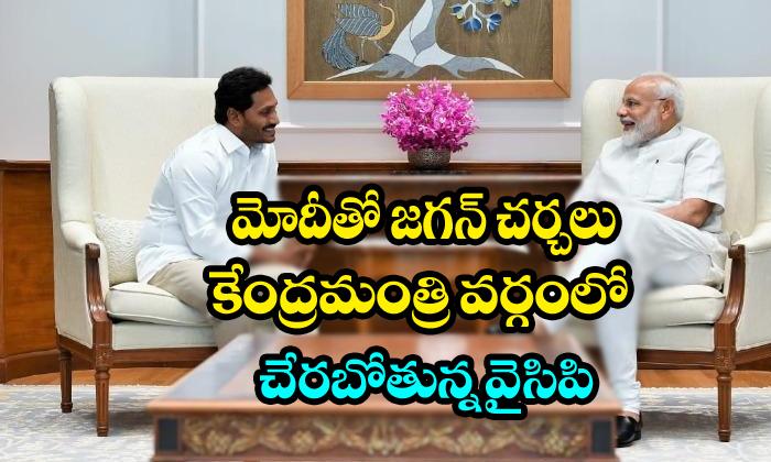 Jagan Mohan Reddy Meet In Narendra Modi Today - Telugu Jagan, Jagan And Modi, Jagan In Ap Cm, Jagan Latest Update, Narendra Modi Bjp, Ycp And Bjp, Ycp In Ap-Breaking/Featured News Slide-Telugu Tollywood Photo Image