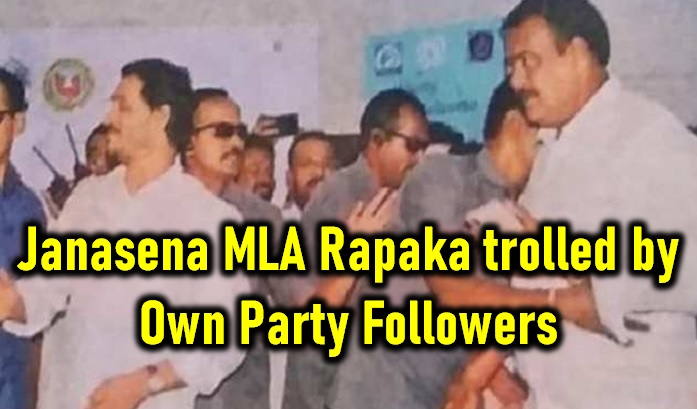 Janasena Followers Troll Janasena Mla Rapaka Varaprasad Rao - Telugu Janasena Mla Joins Ysrcp, Janasena Mla Rapaka, Janasena Mla Rapaka Supports Ysrcp, Mla Rapaka Varaprasad Rao Constituency-Latest News English-Telugu Tollywood Photo Image