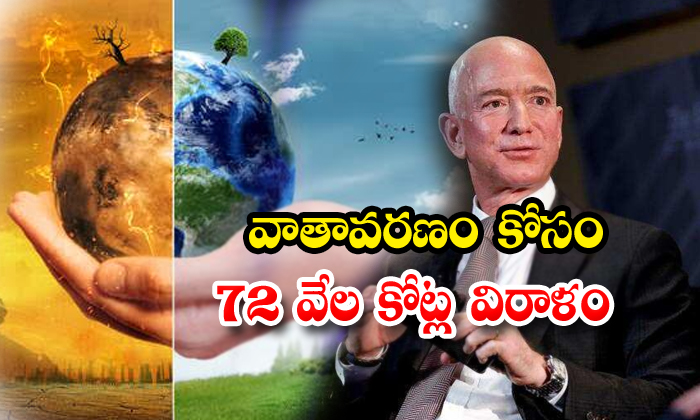 Jeff Bezos Launches 10 Billoin Dollors Dund To Combat Climate Change - Telugu Amazon Ceo Earth Fund Instagram Post జెఫ్ బెజోస్