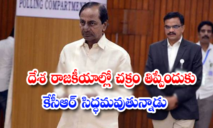 Kcr Ready To Play The Key Role In Central Level Politics - Telugu Kcr, Kcr Give The Responsibilities To Ktr, Kcr In Fedaral Front, Kcr Latest Update, , Telangana Cm Kcr-Breaking/Featured News Slide-Telugu Tollywood Photo Image