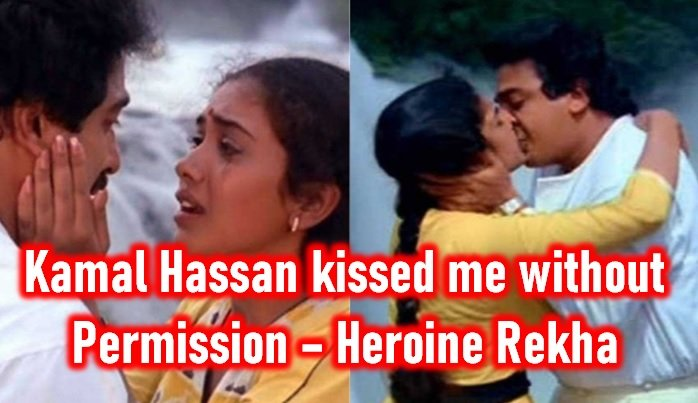 Kamal Hassan Kissed Me Without My Permission – Heroine Rekha